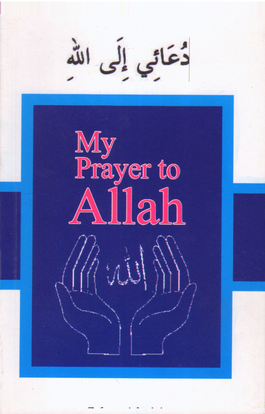 My Prayer to Allah